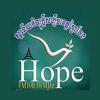 វិទ្យុ ក្ដីសង្ឃឹម ព្រៃវែង (Hope FM)