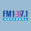 環球廣播電台 107.1 FM