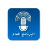 Kuwait Radio 1( البرنامج العام )