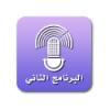 Kuwait Radio 2 (البرنامج الثاني)