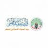 Alaqsa Voice (اذاعة صوت الأقصى)