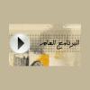 El Bernameg Al Aam (اذاعة البرنامج العام)