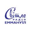 Радіо Еммануїл | Radio Emmanuel