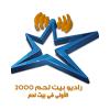 Baithlehem 2000 (راديو بيت لحم )