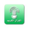 Kuwait Radio 3 Holy Quran (القرآن الكريم)
