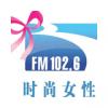 湖北时尚女性广播 FM102.6 (Hubei Woman)