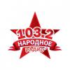 Народное Радио (Narodnoe Radio) 103.2 FM