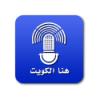 Kuwait Radio 9 OFM (هنا الكويت)