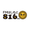 FMはしもと (FM Hasimoto)