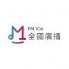 全國廣播 M-Radio
