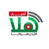 Hala FM (راديو هلا)