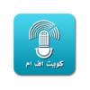 Kuwait Radio One (البرنامج العام)